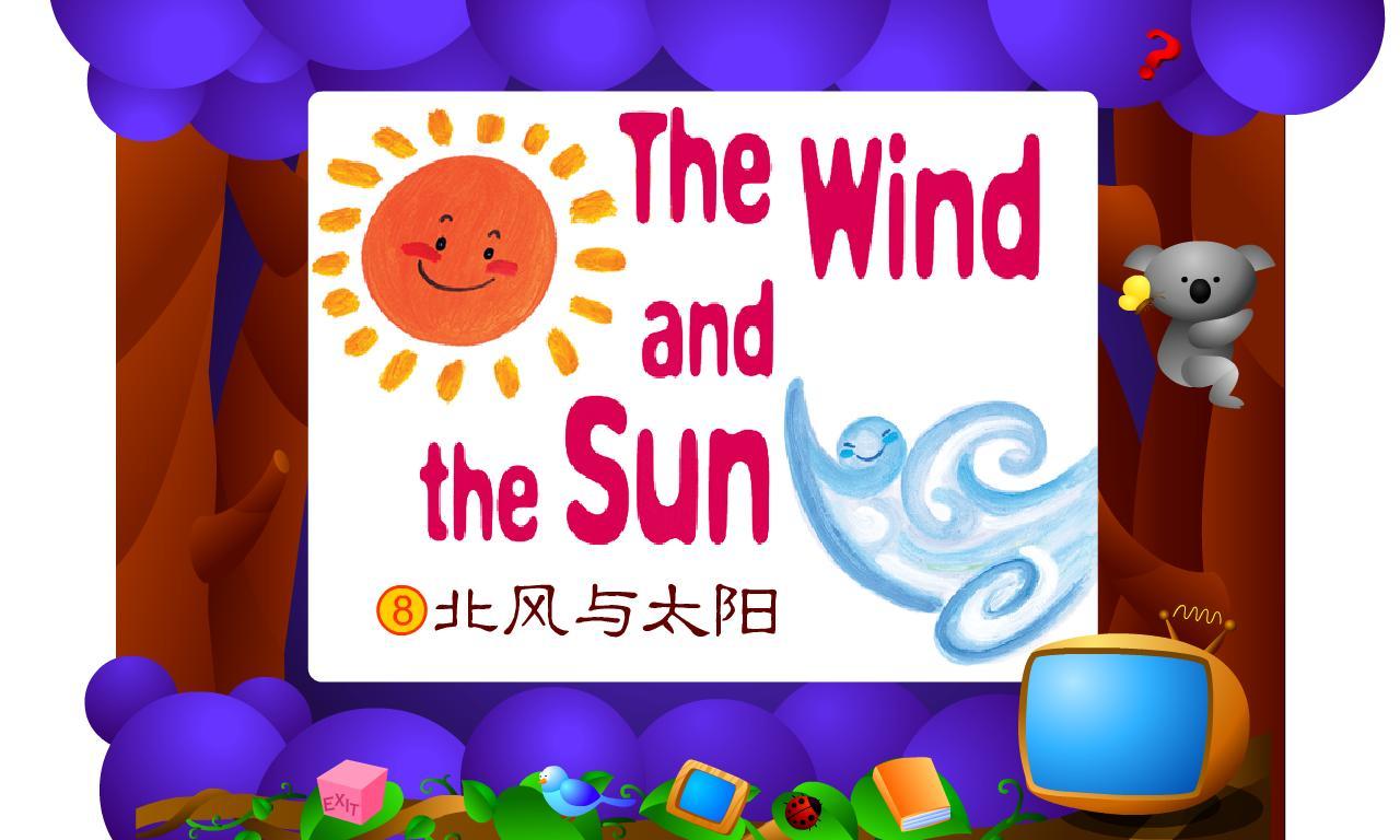 北风和太阳.JPG