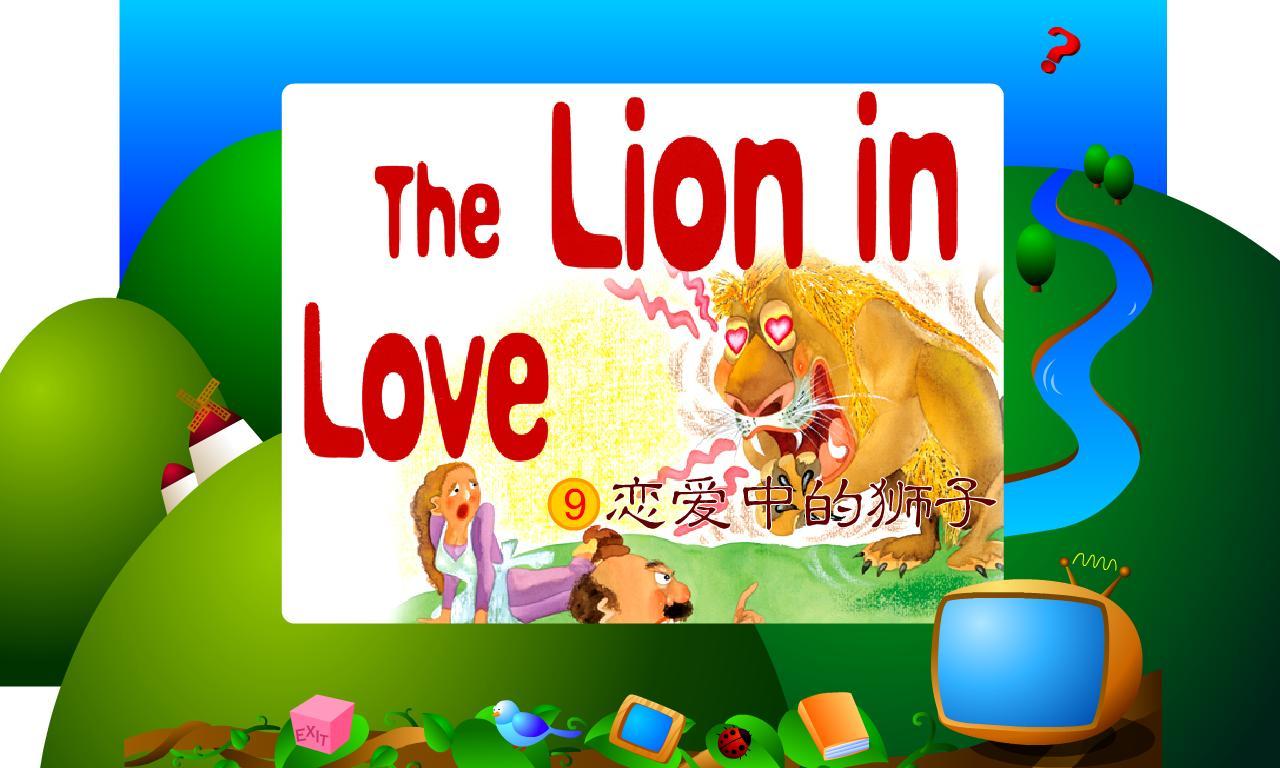 恋爱中的狮子.JPG
