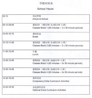 学校时间表.jpg