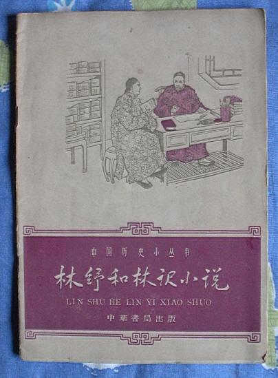 林琴南3.JPG