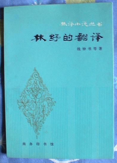 林琴南2.JPG