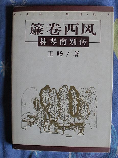 林琴南5.JPG