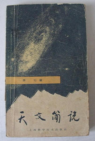 天文11.JPG