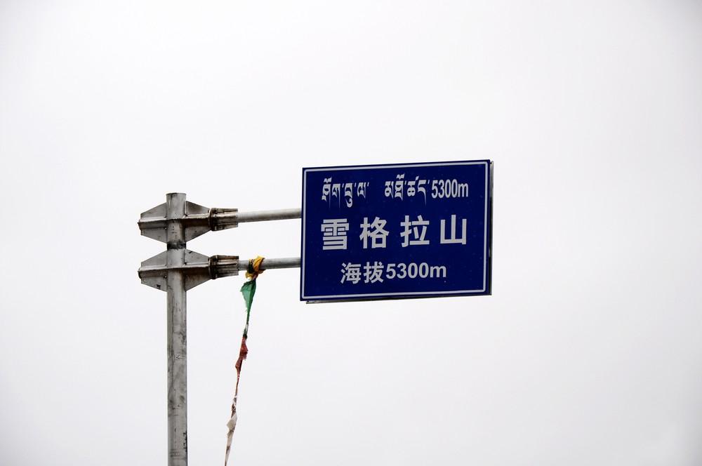 DSC_0349雪格拉山.jpg
