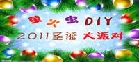 圣诞3_副本_副本.jpg