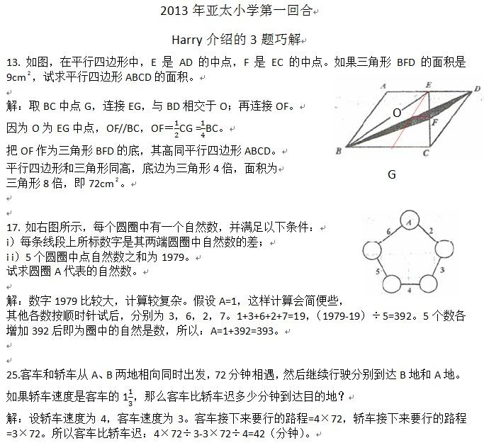 2013亚太小学1 巧解3题.jpg