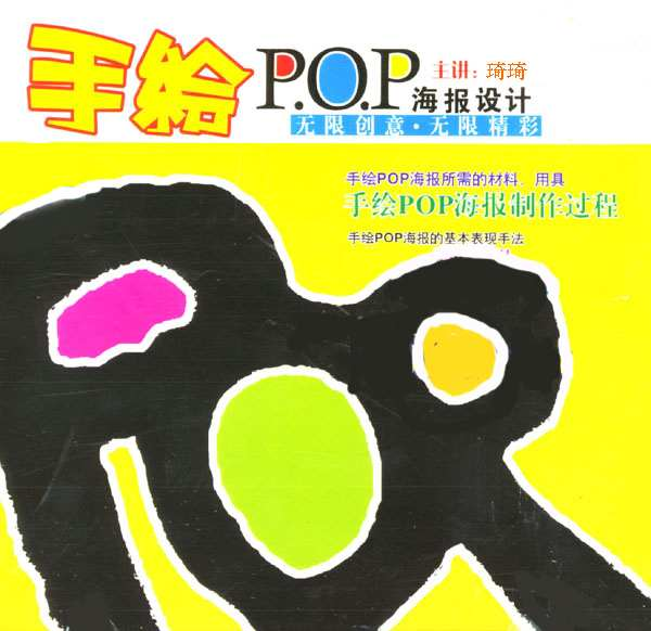 手绘pop[1].jpg