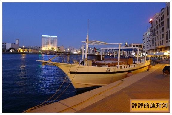 静静的迪拜河.jpg