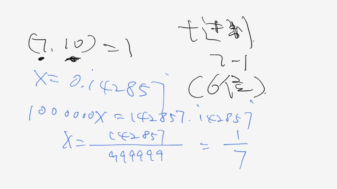 数的奥秘 3_12.jpg