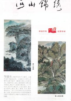邹老师国画 001_副本.jpg