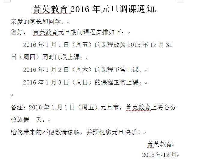 菁英教育2016年元旦调课通知.png