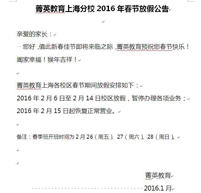 菁英教育上海分校2016年春节放假公告.png