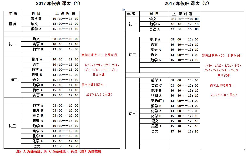 2017年寒假班.png