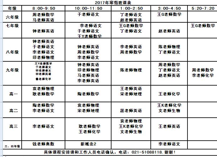 2017年寒假班课表.png