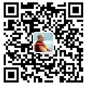索达吉堪布官方微信公众号.png
