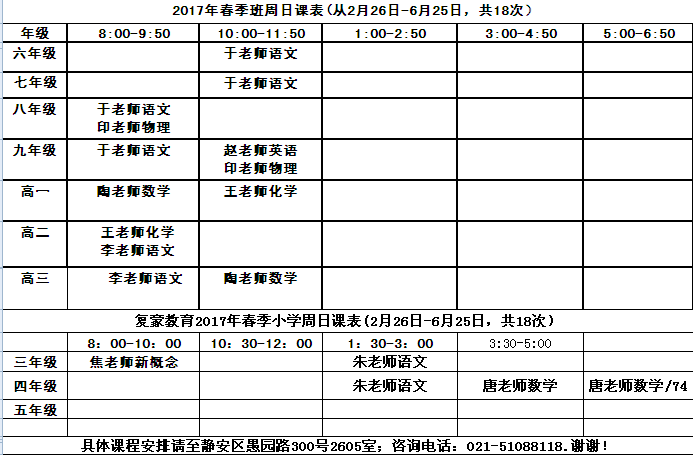 春季班周日课表.png