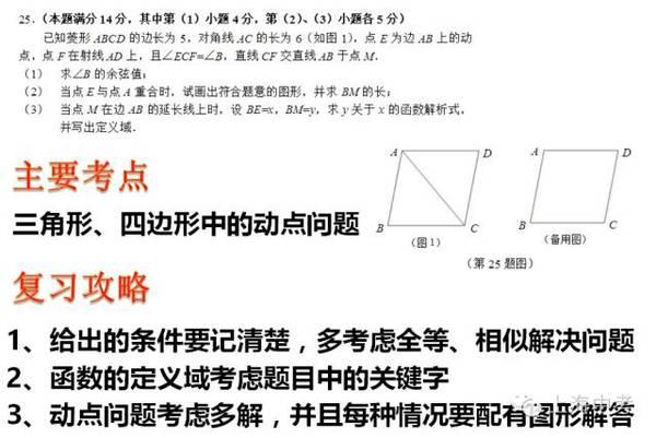 数学一模6.jpg