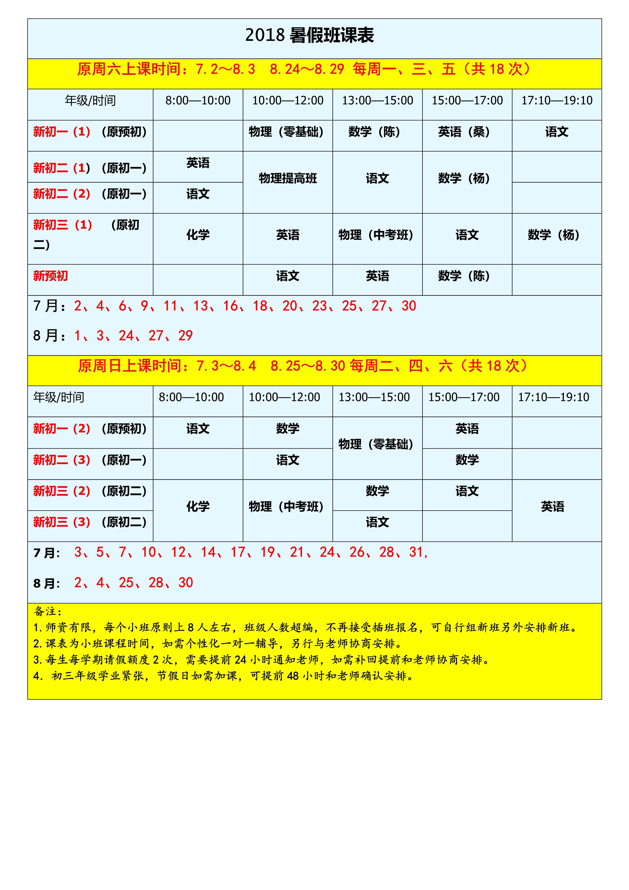 2018暑假班课表_1.jpg