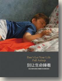 别让生命睡着.png