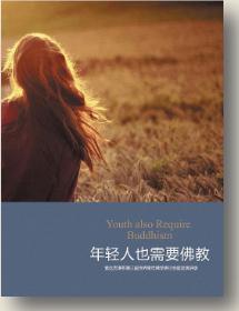 《年轻人也需要佛教》.png