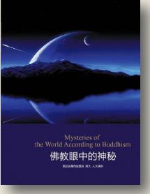 佛教眼中的神秘.png
